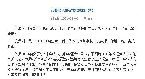 华仪电气信披违规,19名相关人员领罚单,董事长被10年市场禁入