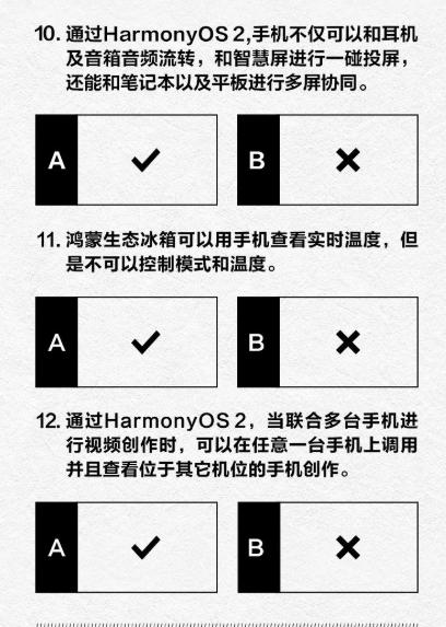 华为发布HarmonyOS 2考题试卷!看看你能拿几分