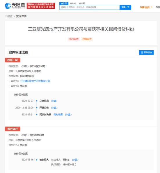贾跃亭被执行超1.5亿涉及民间借贷纠纷