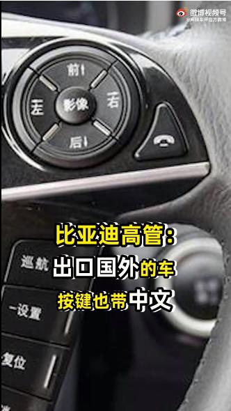 比亚迪高管:出口国外的车按键也带中文