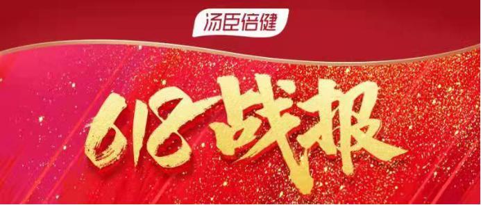 汤臣倍健蝉联天猫、京东618行业第一,线上总销售额破4亿