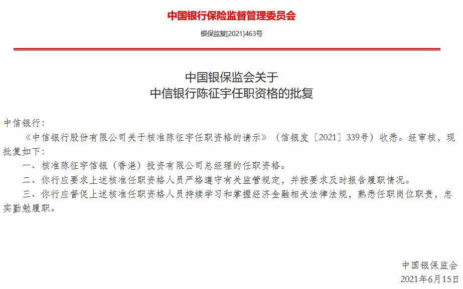 信银投资副总经理陈征宇升任总经理 任职资格已获核准