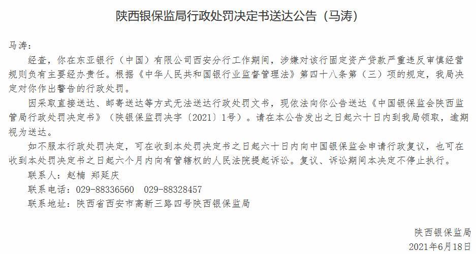 陕西银保监局开出2021年1号罚单 东亚银行(中国)西安分行一员工遭警告