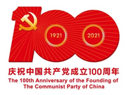 喜迎建党百年 传承红色基因