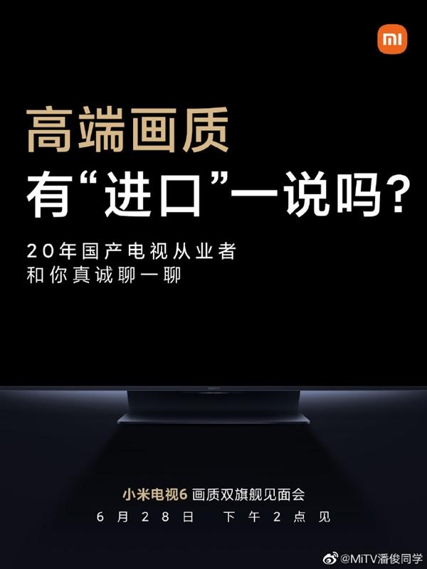 对标老牌画质尖子生!小米电视6要PK索尼两大新品:或打到万元档