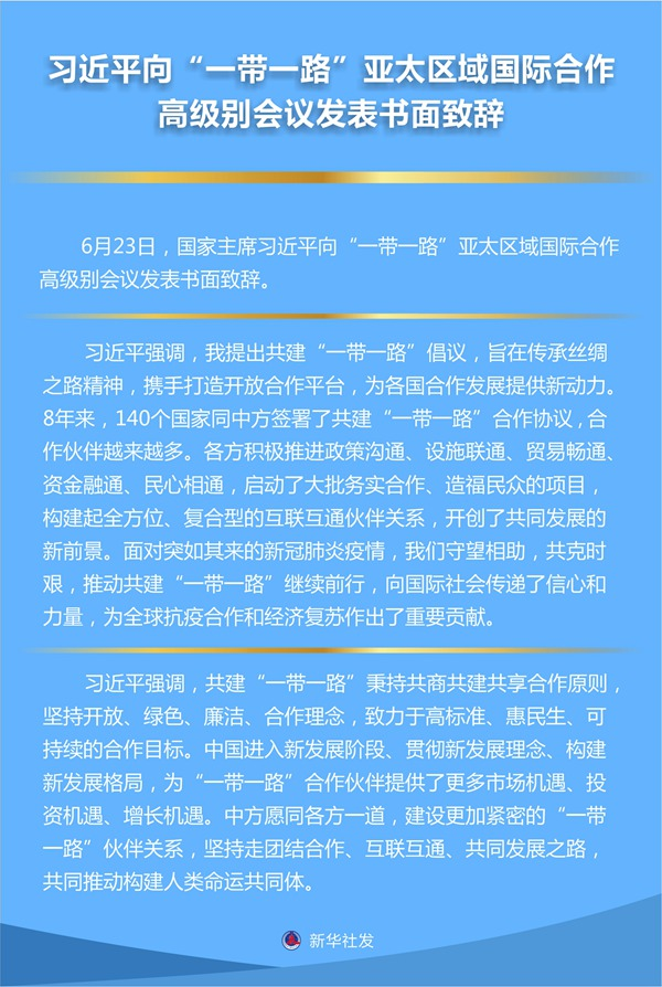 """习近平向""""一带一路""""亚太区域国际合作高级别会议发表书面致辞"""