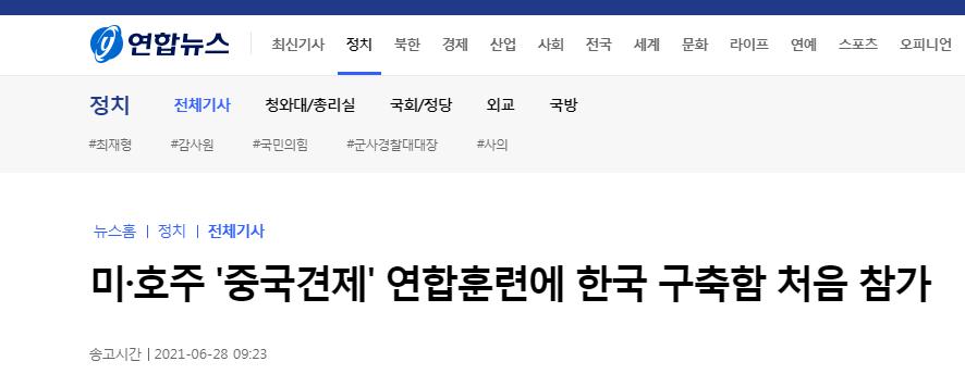 """韩军将首次参加美澳""""护身军刀""""军演,强调""""不针对任何特定国家"""",但韩媒称演习""""牵制中国""""!"""