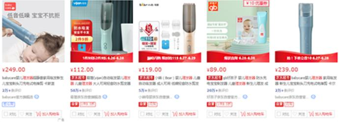某电商平台在售的婴儿理发器,在功能上与主流产品差别并不明显