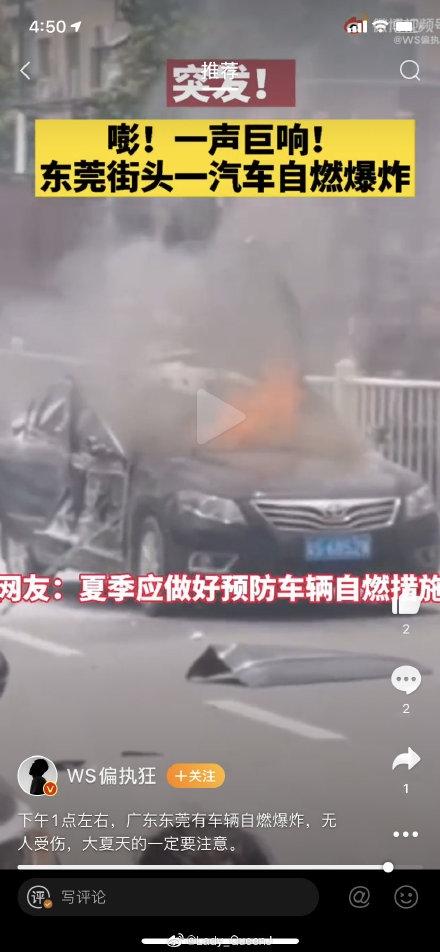 网曝丰田凯美瑞街头起火爆炸:烧得只剩车架