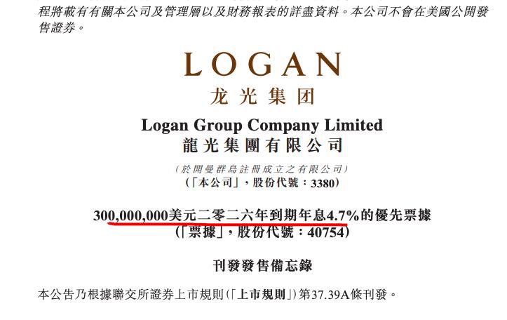 龙光集团完成发行利率4.7%的3亿美元绿色优先票据
