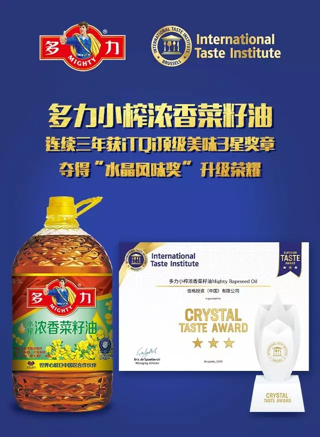 """中国味道、世界品质,多力菜籽油荣获ITI""""水晶风味奖"""""""