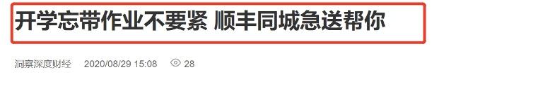 """顺丰同城赴港上市,一次资本的""""急送""""快递!"""