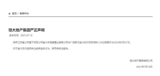 中国恒大跌幅扩大至16%!刚刚回应:贷款1.32亿未到期,将起诉广发银行宜兴支行