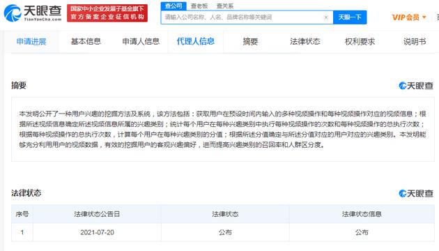 B站公开用户兴趣挖掘方法专利,可提高兴趣类别的召回率