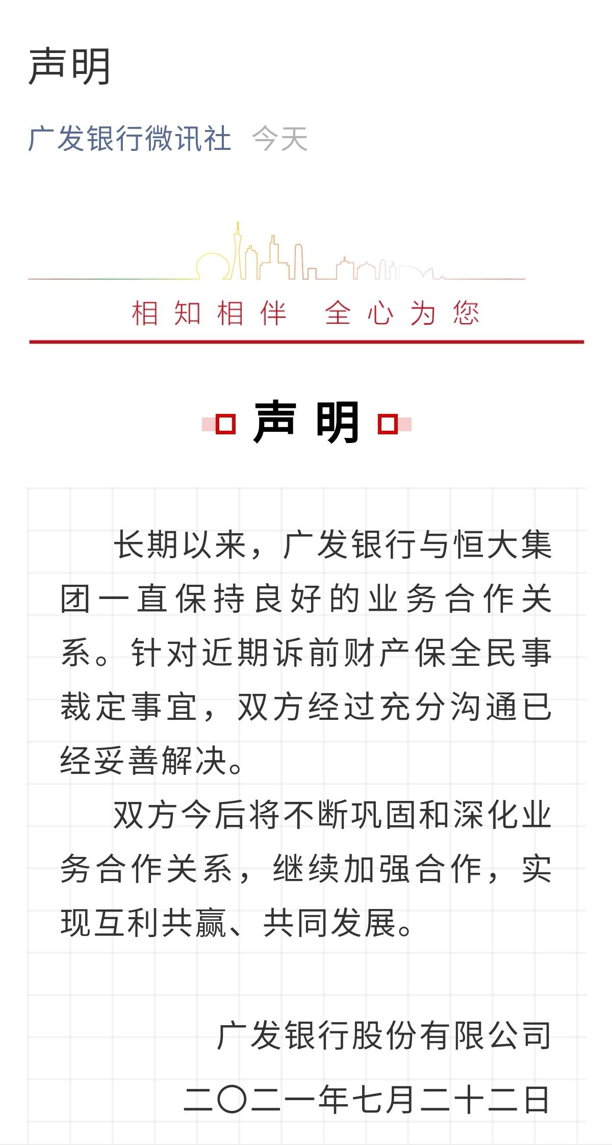 广发恒大共同声明:双方关系良好已和解