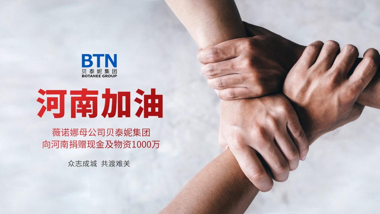 紧急驰援河南 薇诺娜母公司贝泰妮捐赠现金及物资1000万