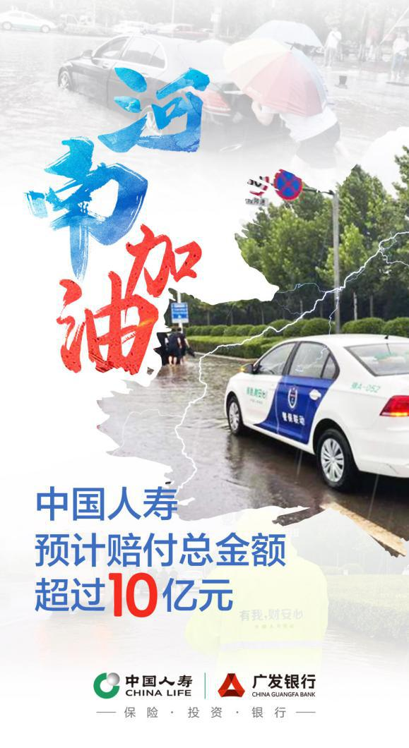 中国人寿宣布向河南省捐赠3000万元用于抢险救灾和灾后重建