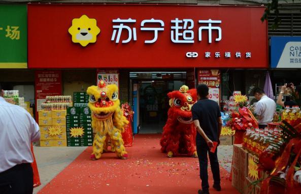 积极发展新动能拓展新赛道  家笑福零售云线下始店开业