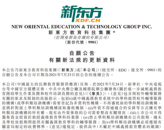 新东方:公司现正考虑采取适当的合规措施 预期对校外辅导服务产生不利影响