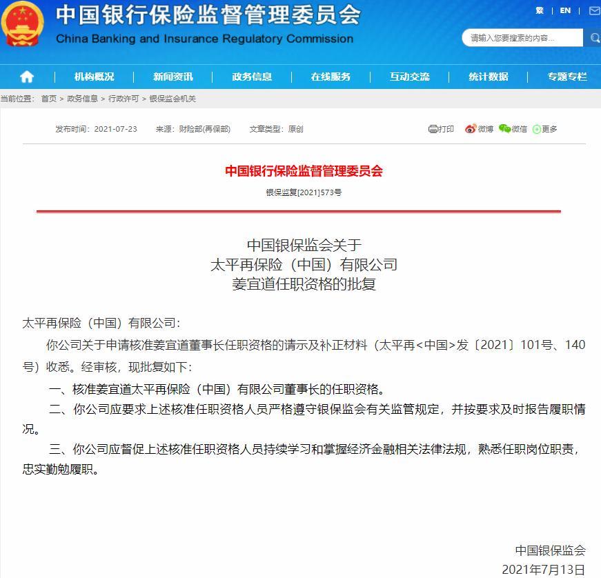 姜宜道获批出任太平再保险(中国)有限公司董事长
