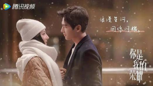 《你是我的荣耀》聚好看全网首播 杨洋迪丽热巴上演甜宠爱恋