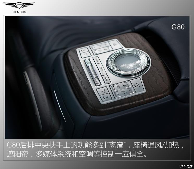 售36.28万起 捷尼赛思G80国内售价发布
