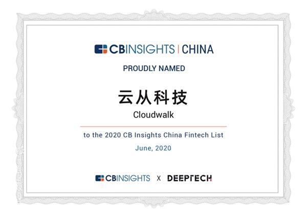 云从科技上榜CB Insights 50强金融科技企业