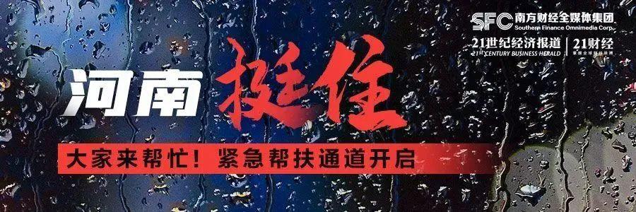 """郑州地铁5号线""""7·20事件""""中有14人不幸遇难"""