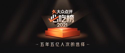 """2021年大众点评""""必吃榜""""发布 全国46城1241家餐厅入选"""