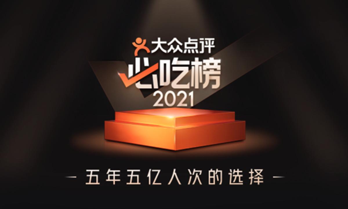 """2021年大众点评""""必吃榜""""发布,全国46城1241家餐厅入选"""