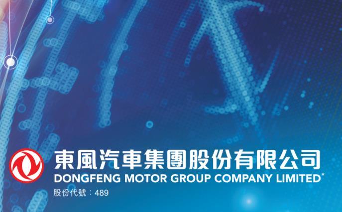 东风集团(00489.HK)预期六个月净利增长超过130%