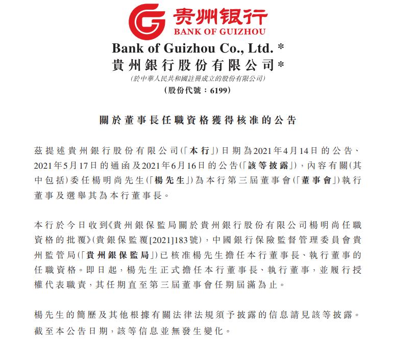 贵州银行:贵州银保监局已核准杨明尚董事长任职资格
