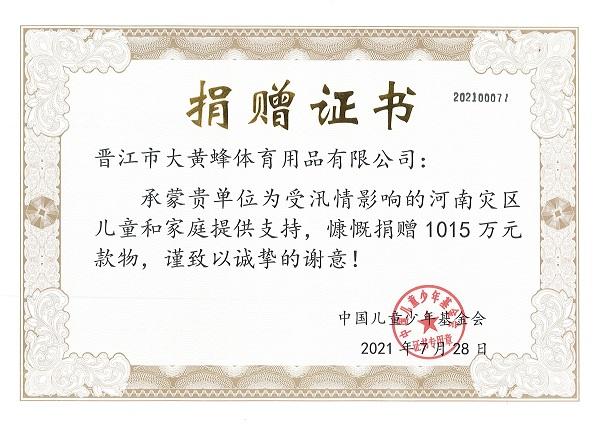 大黄蜂品牌捐赠现金及物资1000万元,关爱河南灾区儿童