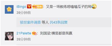 """马龙蝉联奥运乒乓球男单冠军,网友:""""你永远也不要低估一颗冠军的心"""""""
