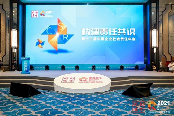 """聚焦""""绿色发展""""主题 2021中国企业社会责任年会于广州举行"""
