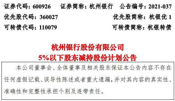 再遭太平洋人寿减持5930万股,杭州银行怎么了?