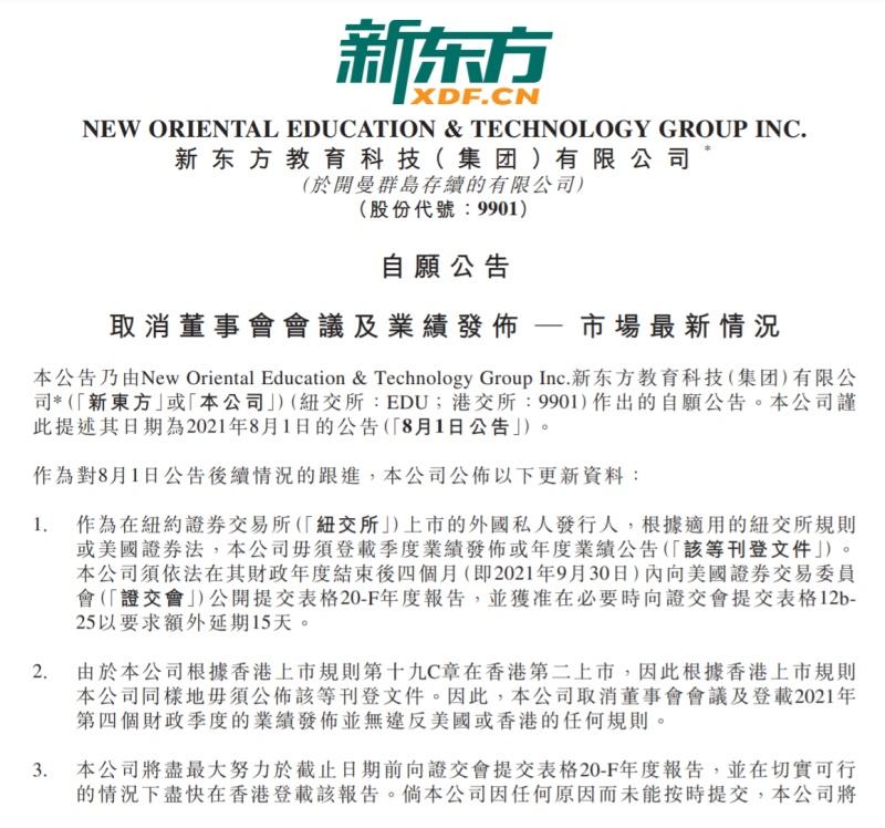 新东方:取消董事会会议及第四财季业绩公布