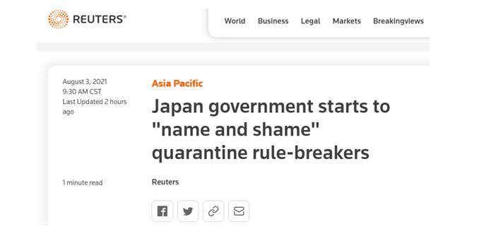 """奥运期间""""第五波""""疫情蔓延,日本政府开始""""点名批评""""违反防疫规定者"""