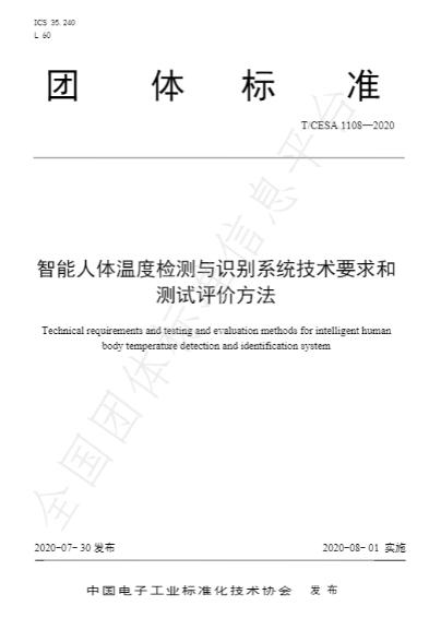 首届AI国家标准化组织成立,云从科技入选首批单位委员