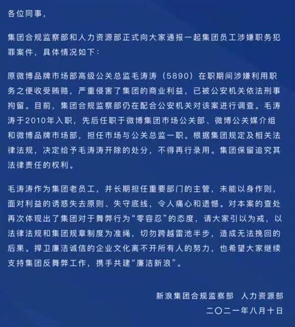 原微博公关总监毛涛涛涉嫌职务犯罪被刑拘,新浪:开除、不再录用