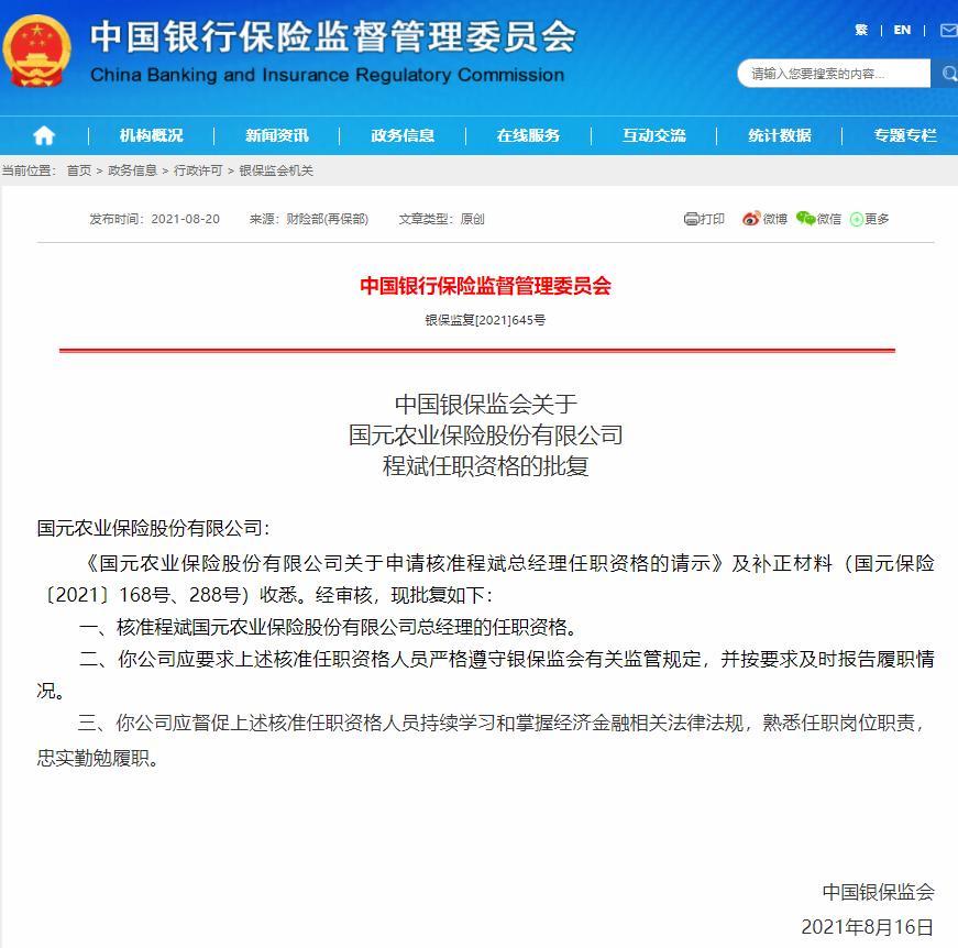 程斌获批担任国元农业保险总经理