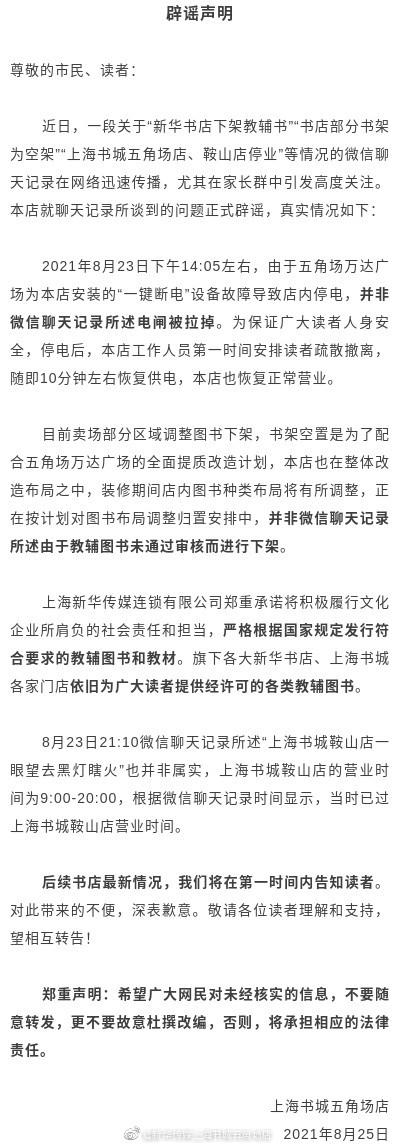 上海书城下架教辅书系谣言:官方称继续提供