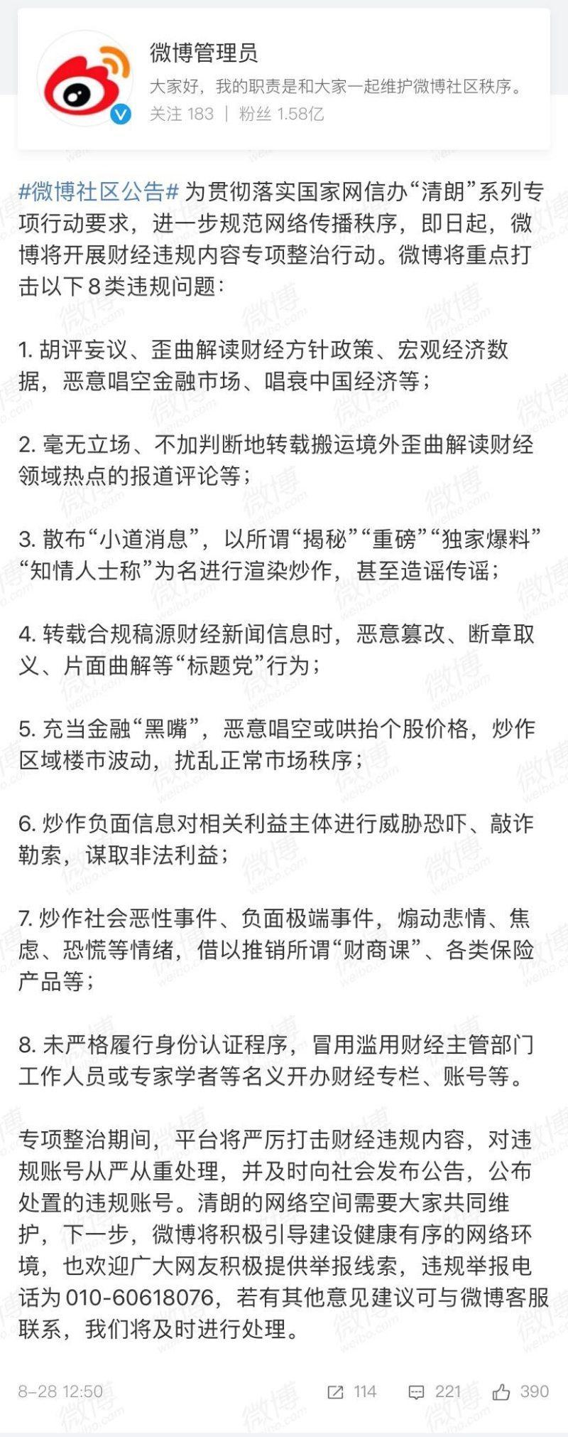 微博:开展财经违规内容专项整治行动