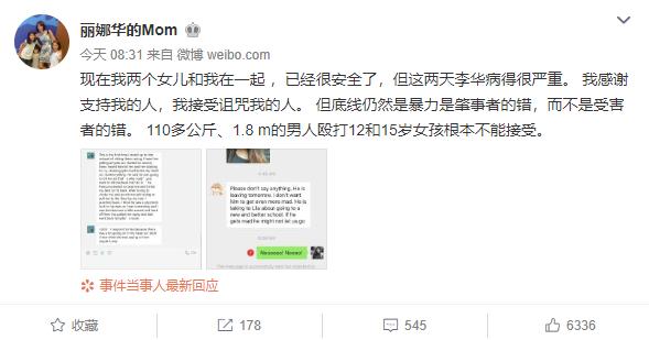 指控李阳家暴女儿后 李阳前妻再发文:两个女儿已安全