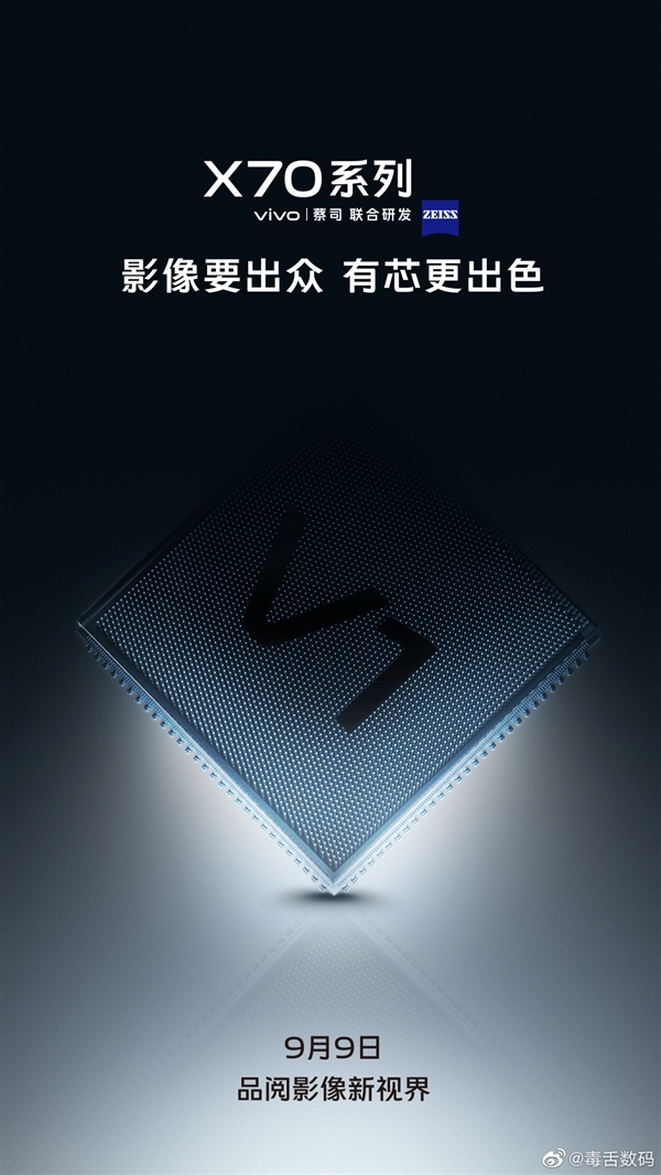 vivo X70系列全球首发!vivo自研芯片V1公布