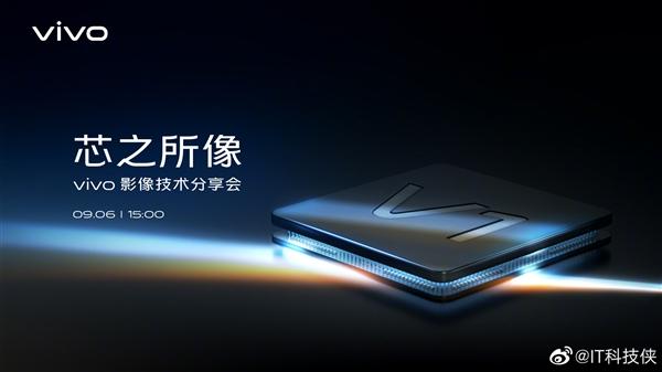 vivo自研芯片V1今天亮相:X70系列首发