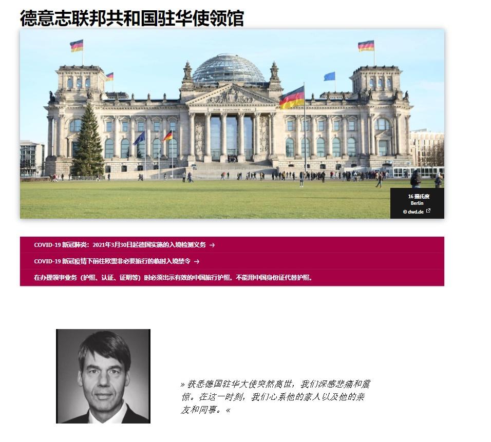 突发!德国驻华大使贺岩去世,8月刚到任,中国外交部:震惊,哀悼,惋惜!