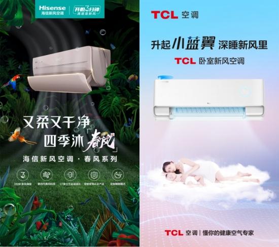 消费风向渐变 空调企业技术创新破局求进