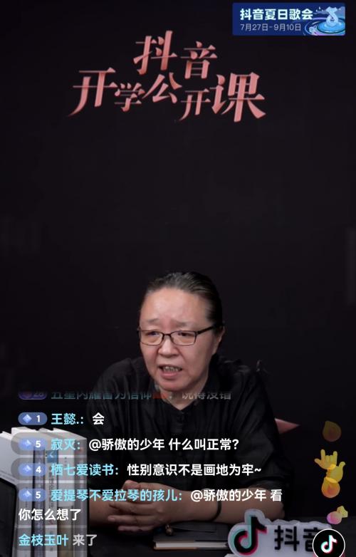 北大教授戴锦华抖音公开课:女性以任何形式介入电影行业都是好事