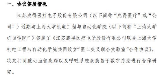 鹿得医疗与上海大学机自学院签署共建联合实验室协议